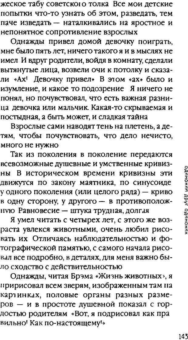 DJVU. Одинокий друг одиноких. Леви В. Л. Страница 143. Читать онлайн