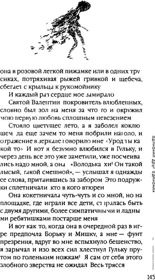 DJVU. Одинокий друг одиноких. Леви В. Л. Страница 145. Читать онлайн