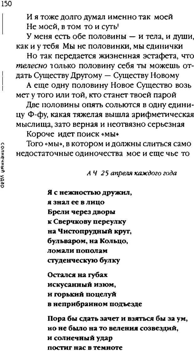 DJVU. Одинокий друг одиноких. Леви В. Л. Страница 150. Читать онлайн
