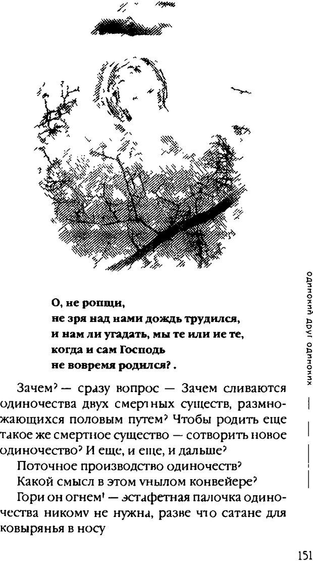 DJVU. Одинокий друг одиноких. Леви В. Л. Страница 151. Читать онлайн