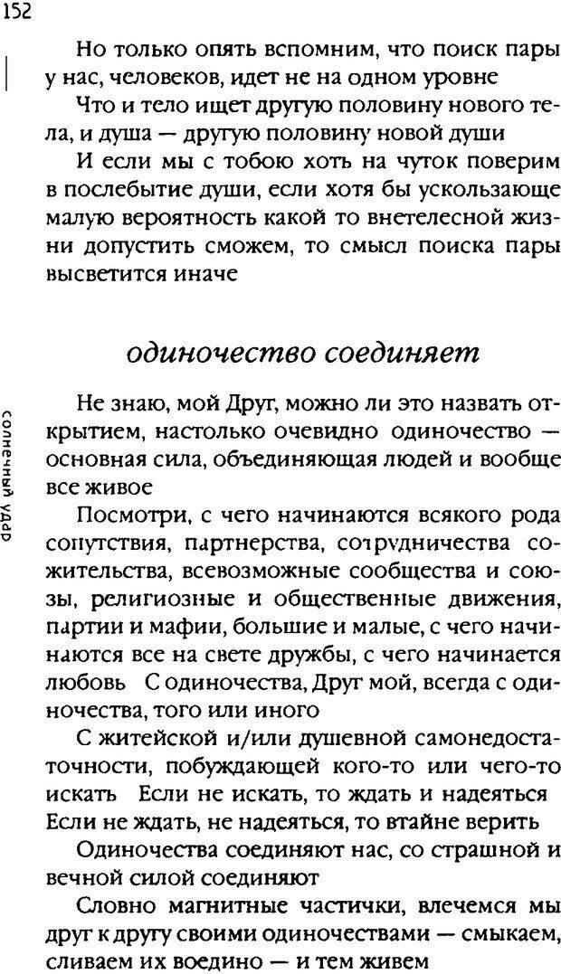 DJVU. Одинокий друг одиноких. Леви В. Л. Страница 152. Читать онлайн