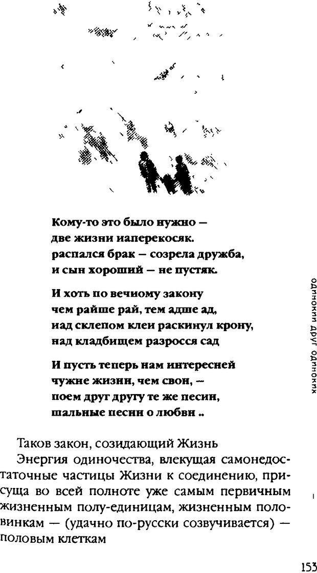 DJVU. Одинокий друг одиноких. Леви В. Л. Страница 153. Читать онлайн