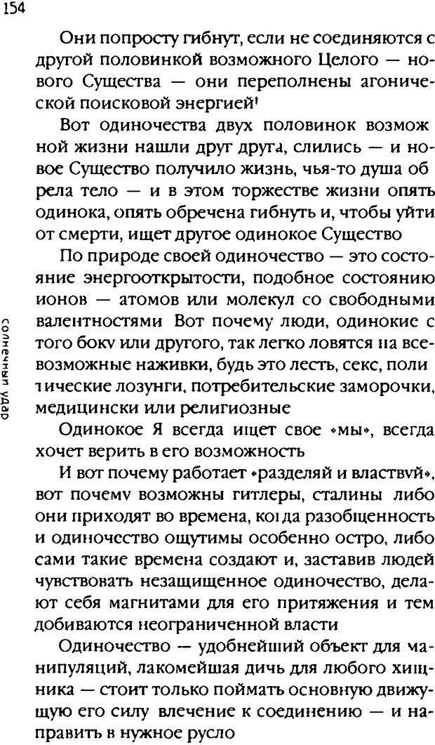 DJVU. Одинокий друг одиноких. Леви В. Л. Страница 154. Читать онлайн