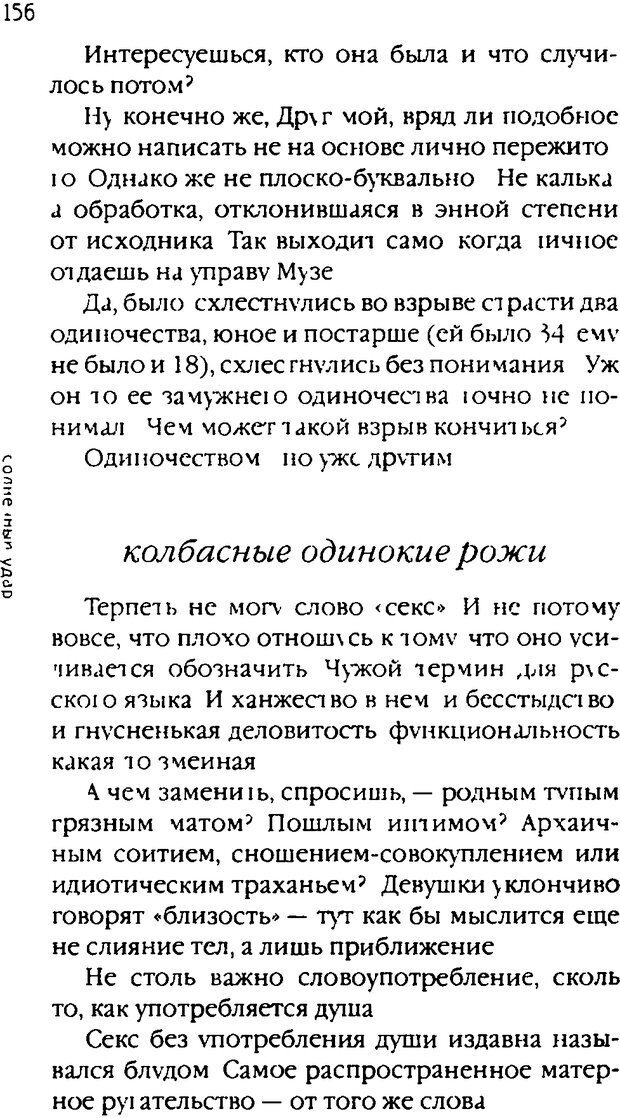 DJVU. Одинокий друг одиноких. Леви В. Л. Страница 156. Читать онлайн