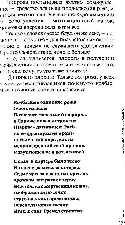 DJVU. Одинокий друг одиноких. Леви В. Л. Страница 157. Читать онлайн