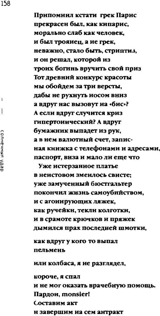 DJVU. Одинокий друг одиноких. Леви В. Л. Страница 158. Читать онлайн
