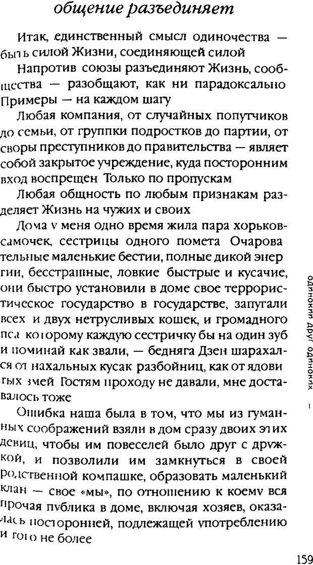 DJVU. Одинокий друг одиноких. Леви В. Л. Страница 159. Читать онлайн