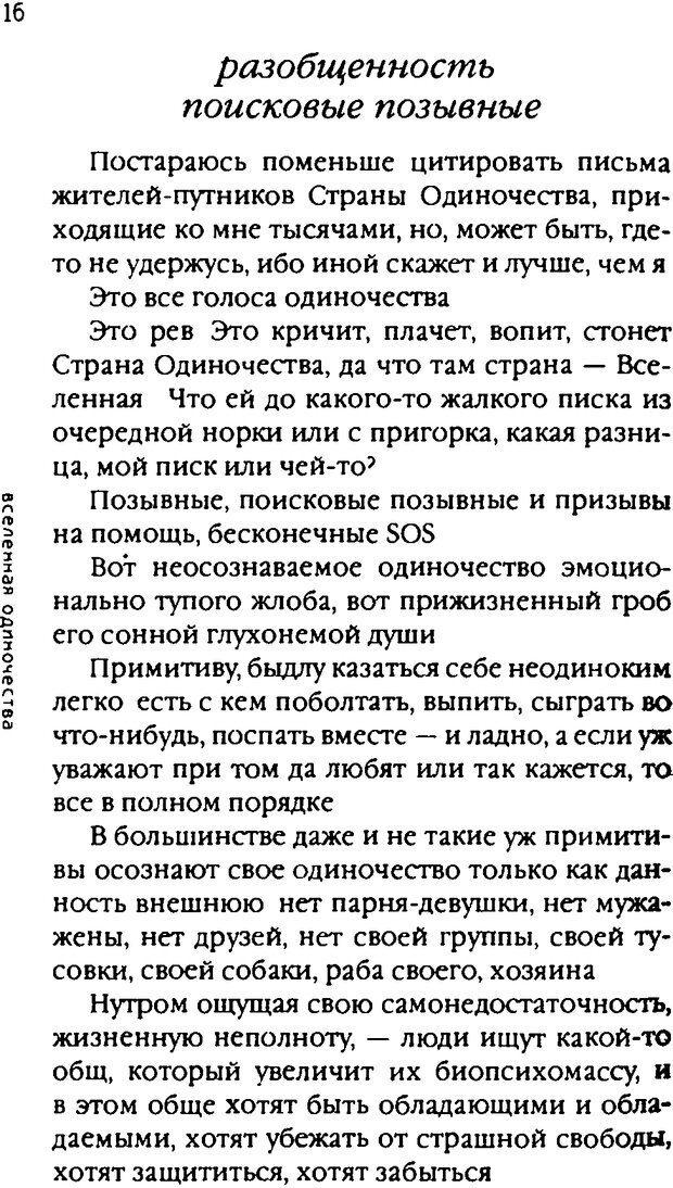 DJVU. Одинокий друг одиноких. Леви В. Л. Страница 16. Читать онлайн