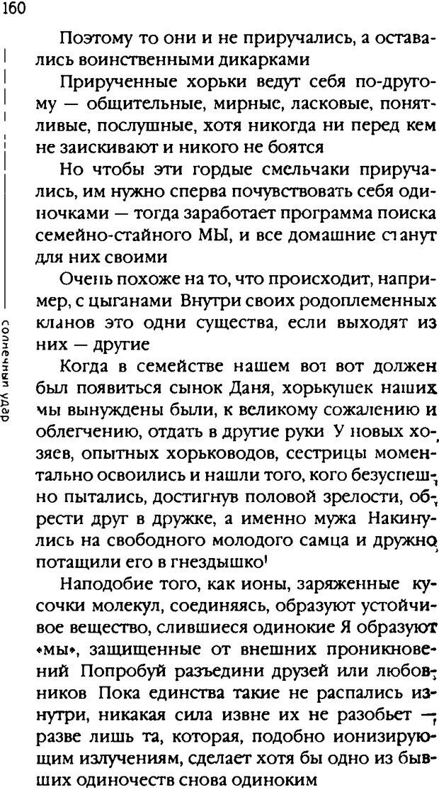 DJVU. Одинокий друг одиноких. Леви В. Л. Страница 160. Читать онлайн