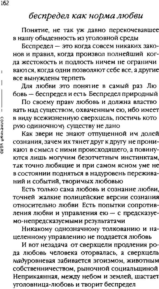 DJVU. Одинокий друг одиноких. Леви В. Л. Страница 162. Читать онлайн