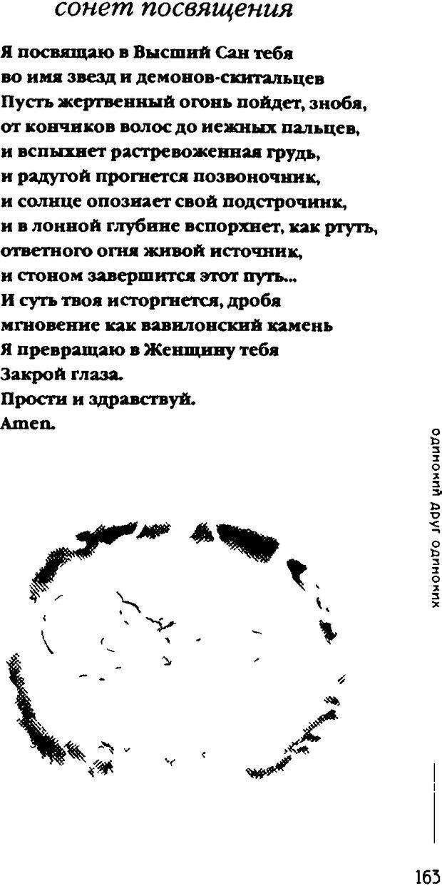 DJVU. Одинокий друг одиноких. Леви В. Л. Страница 163. Читать онлайн