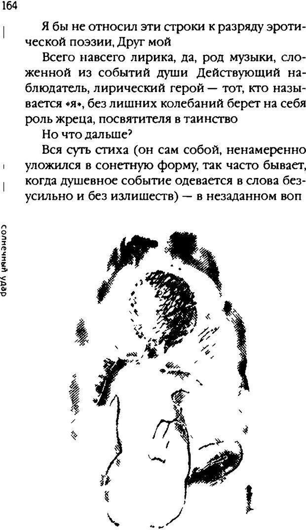 DJVU. Одинокий друг одиноких. Леви В. Л. Страница 164. Читать онлайн