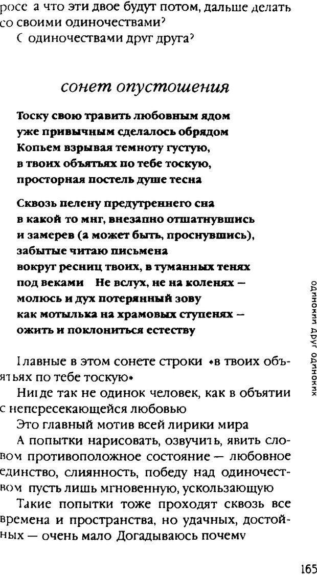 DJVU. Одинокий друг одиноких. Леви В. Л. Страница 165. Читать онлайн