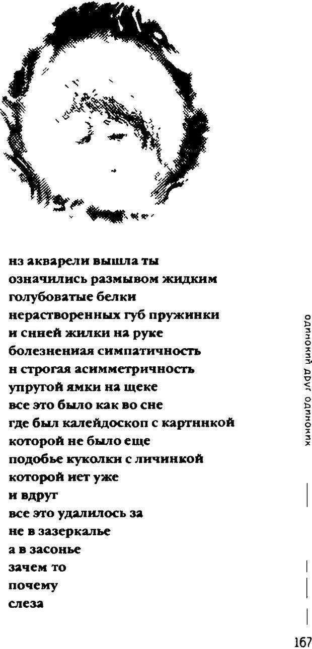 DJVU. Одинокий друг одиноких. Леви В. Л. Страница 167. Читать онлайн