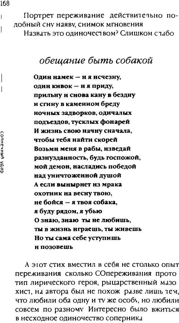 DJVU. Одинокий друг одиноких. Леви В. Л. Страница 168. Читать онлайн
