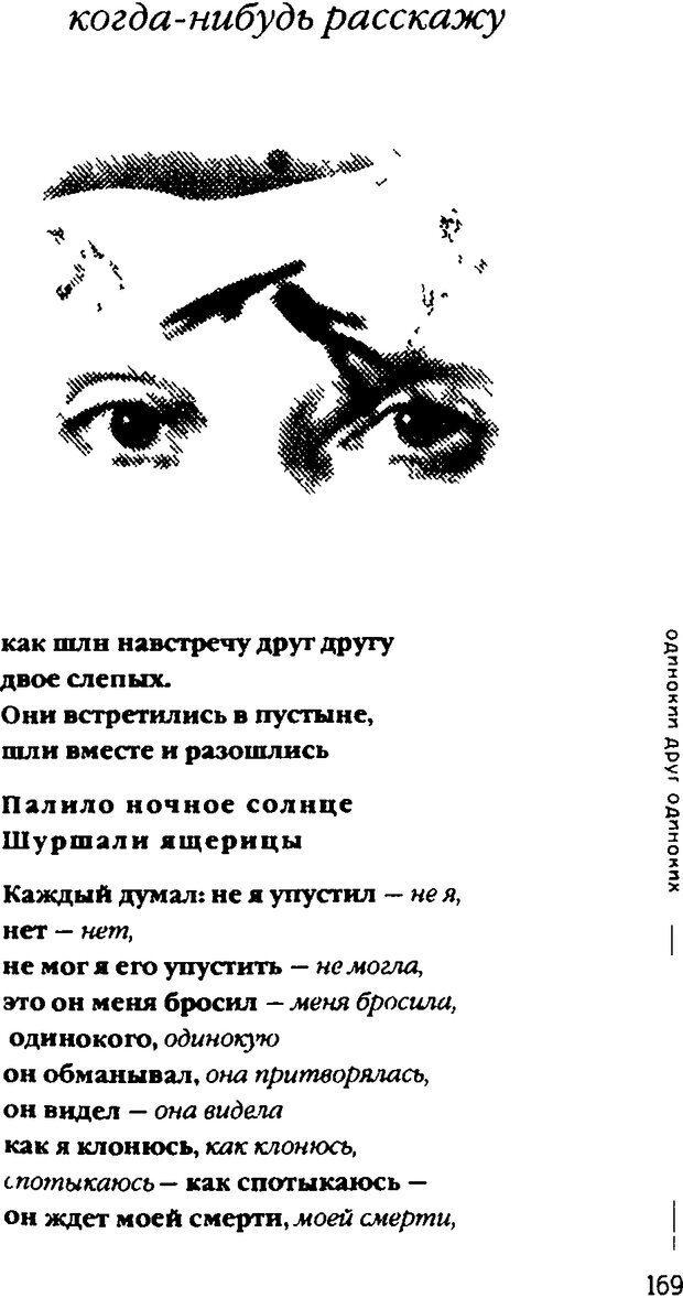 DJVU. Одинокий друг одиноких. Леви В. Л. Страница 169. Читать онлайн