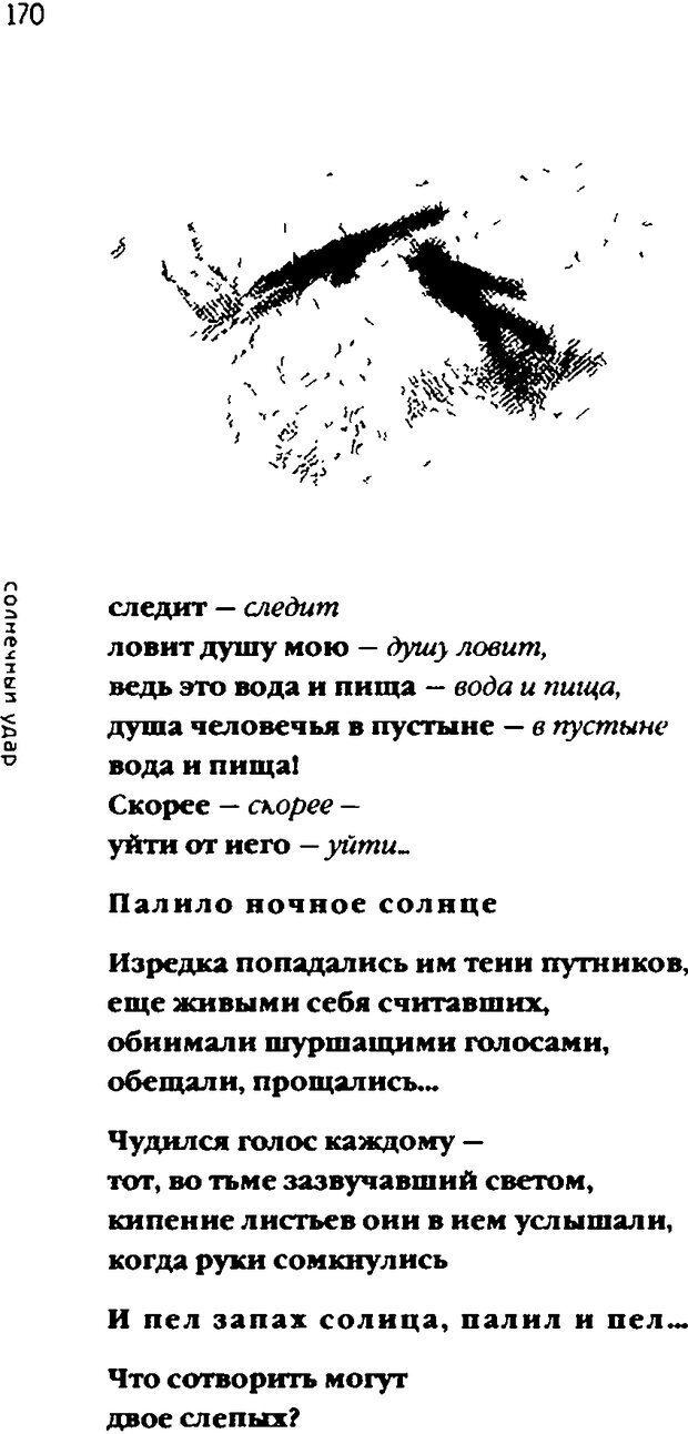 DJVU. Одинокий друг одиноких. Леви В. Л. Страница 170. Читать онлайн