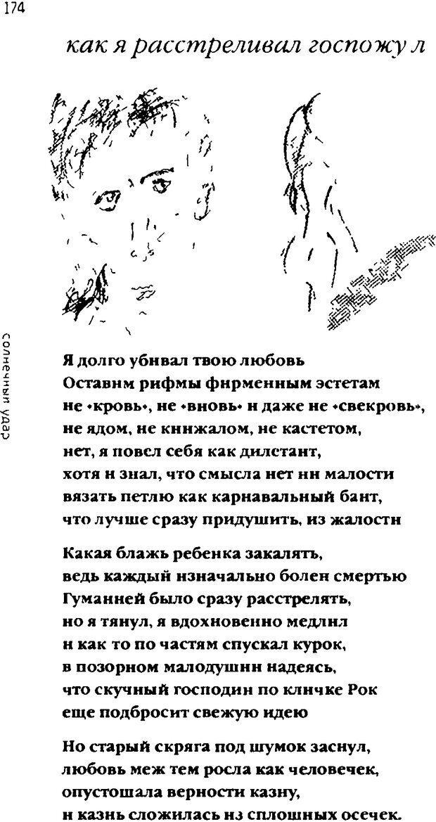 DJVU. Одинокий друг одиноких. Леви В. Л. Страница 174. Читать онлайн