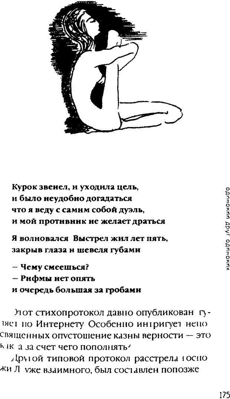 DJVU. Одинокий друг одиноких. Леви В. Л. Страница 175. Читать онлайн