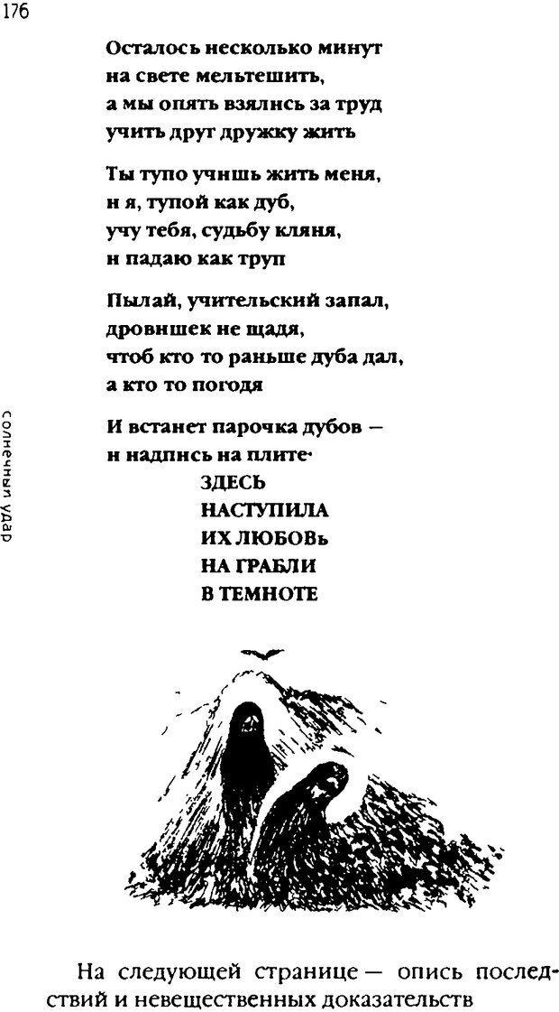DJVU. Одинокий друг одиноких. Леви В. Л. Страница 176. Читать онлайн