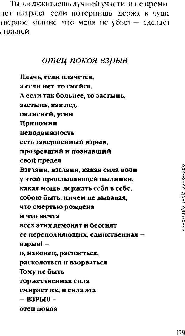 DJVU. Одинокий друг одиноких. Леви В. Л. Страница 179. Читать онлайн