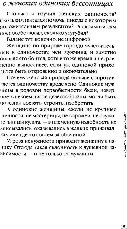 DJVU. Одинокий друг одиноких. Леви В. Л. Страница 181. Читать онлайн