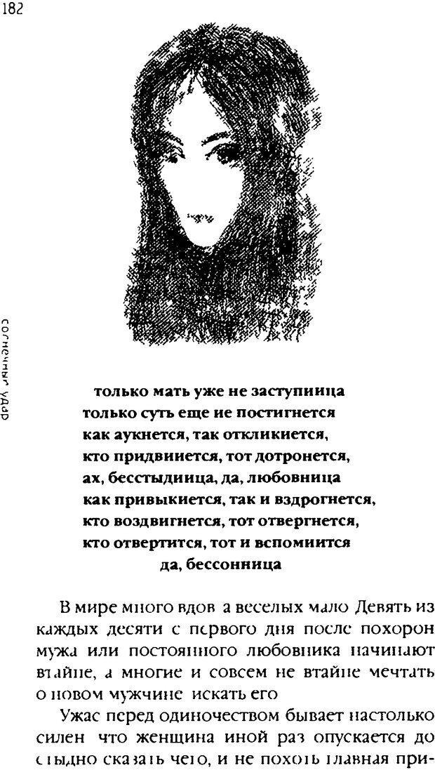 DJVU. Одинокий друг одиноких. Леви В. Л. Страница 182. Читать онлайн