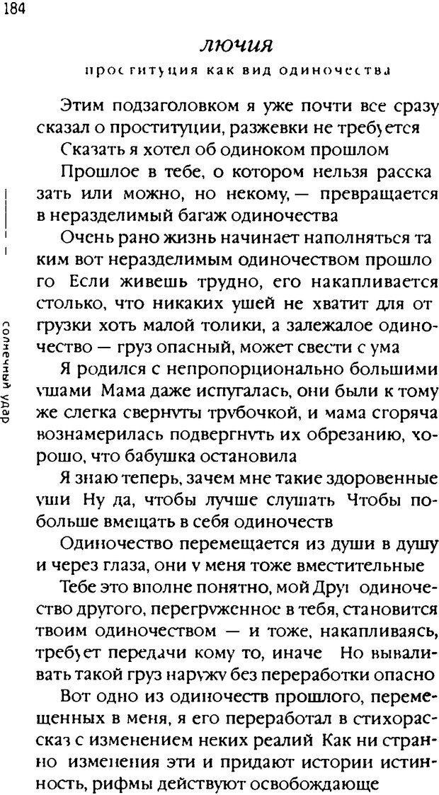 DJVU. Одинокий друг одиноких. Леви В. Л. Страница 184. Читать онлайн