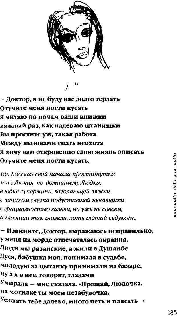 DJVU. Одинокий друг одиноких. Леви В. Л. Страница 185. Читать онлайн