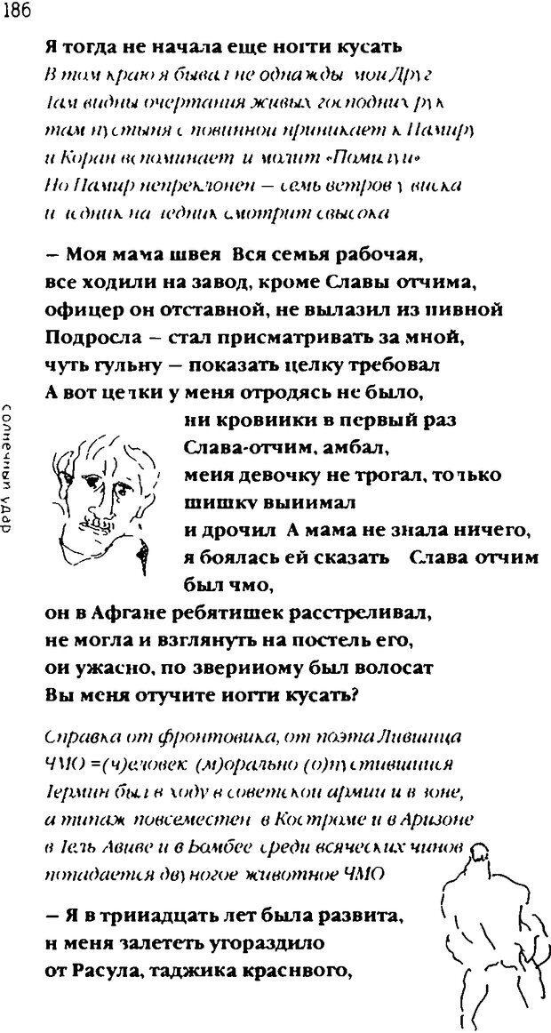 DJVU. Одинокий друг одиноких. Леви В. Л. Страница 186. Читать онлайн