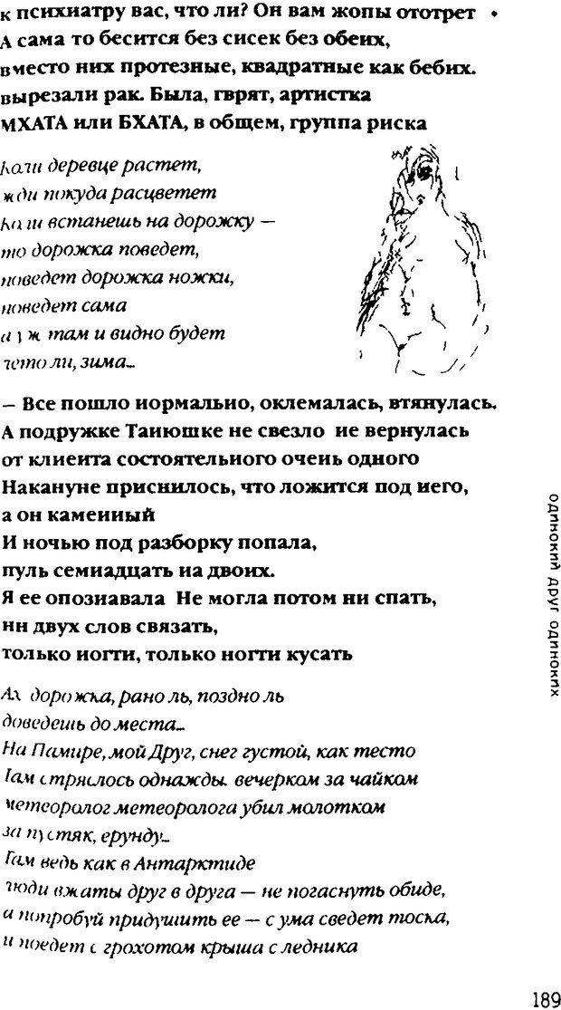 DJVU. Одинокий друг одиноких. Леви В. Л. Страница 189. Читать онлайн