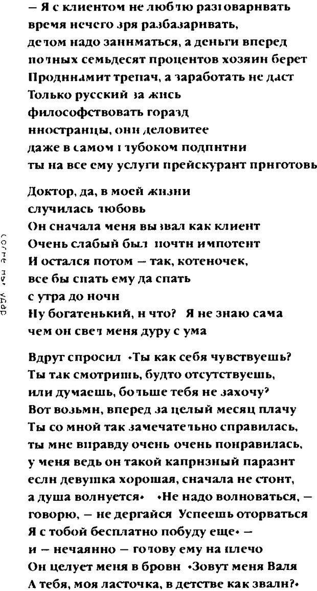 DJVU. Одинокий друг одиноких. Леви В. Л. Страница 190. Читать онлайн