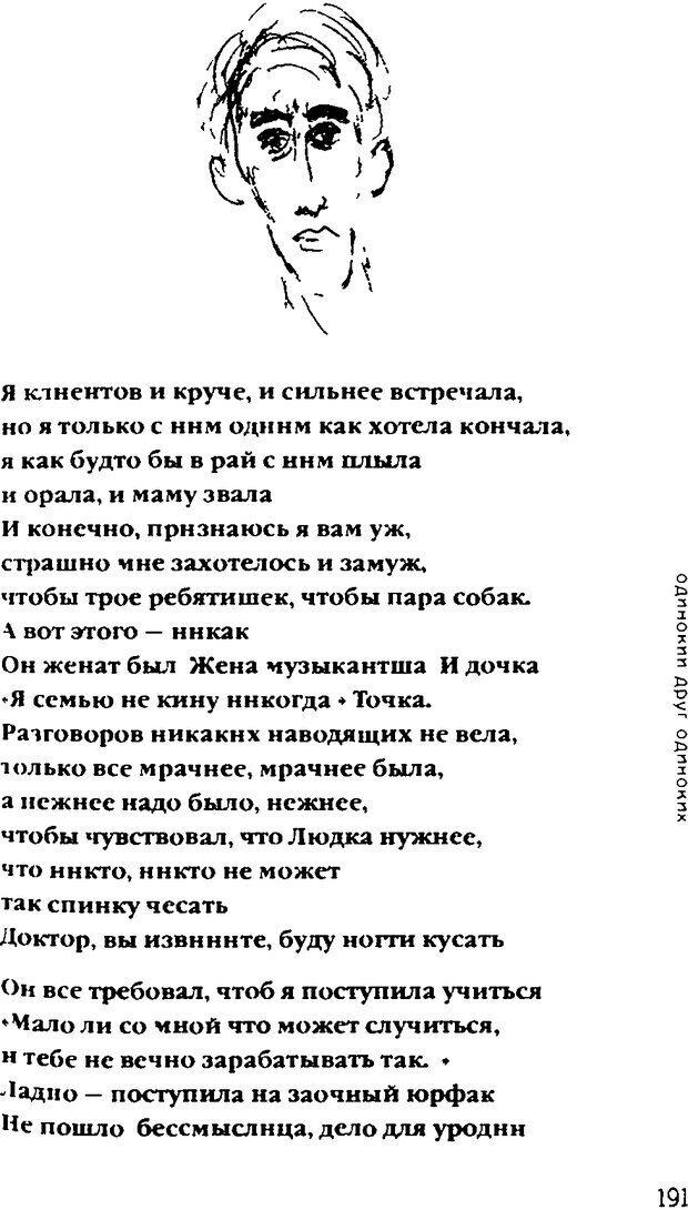 DJVU. Одинокий друг одиноких. Леви В. Л. Страница 191. Читать онлайн