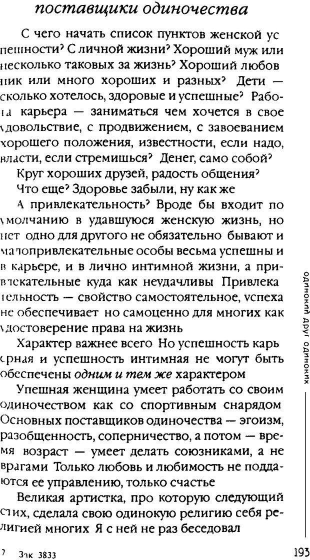 DJVU. Одинокий друг одиноких. Леви В. Л. Страница 193. Читать онлайн