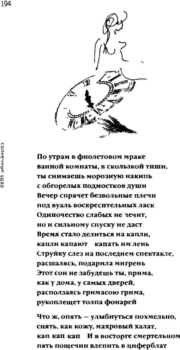 DJVU. Одинокий друг одиноких. Леви В. Л. Страница 194. Читать онлайн