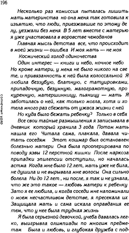 DJVU. Одинокий друг одиноких. Леви В. Л. Страница 196. Читать онлайн