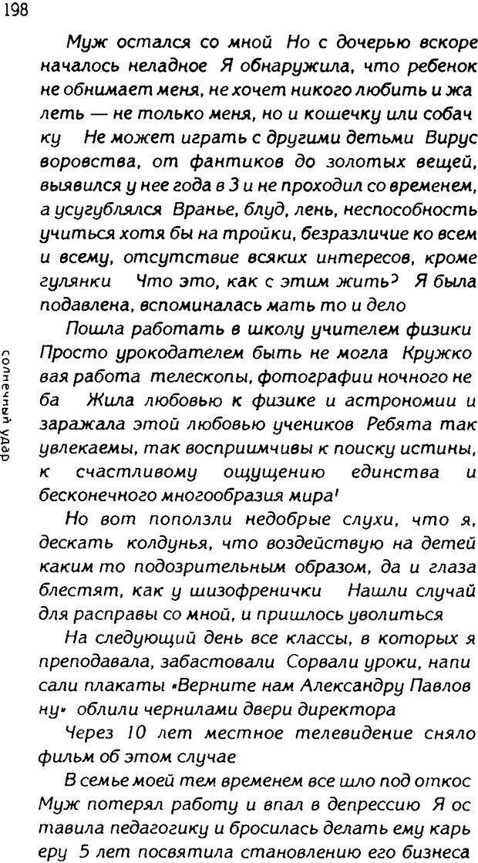 DJVU. Одинокий друг одиноких. Леви В. Л. Страница 198. Читать онлайн