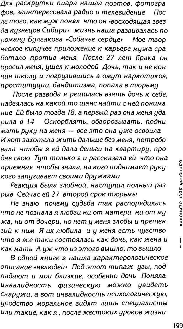 DJVU. Одинокий друг одиноких. Леви В. Л. Страница 199. Читать онлайн