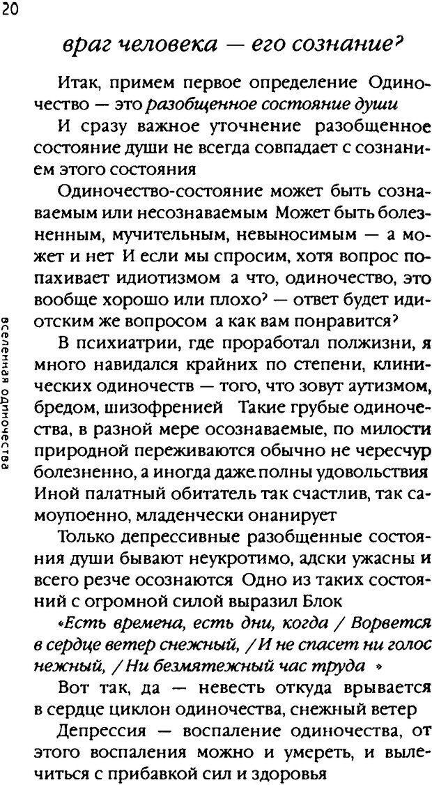 DJVU. Одинокий друг одиноких. Леви В. Л. Страница 20. Читать онлайн