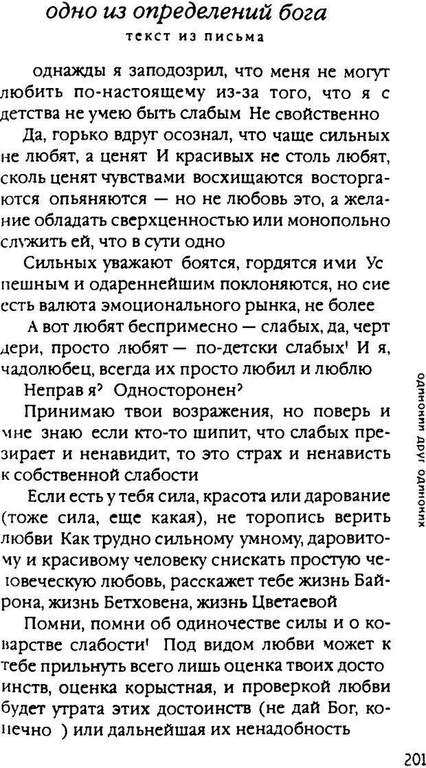 DJVU. Одинокий друг одиноких. Леви В. Л. Страница 201. Читать онлайн