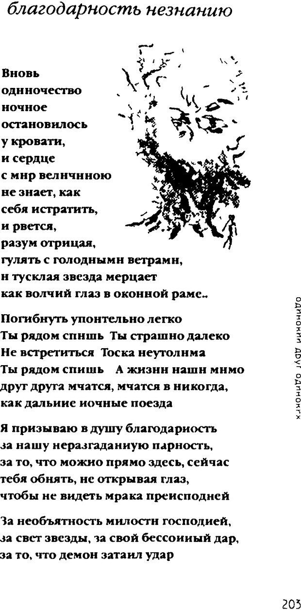 DJVU. Одинокий друг одиноких. Леви В. Л. Страница 203. Читать онлайн