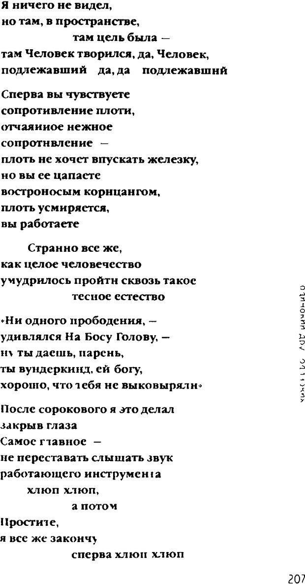 DJVU. Одинокий друг одиноких. Леви В. Л. Страница 207. Читать онлайн