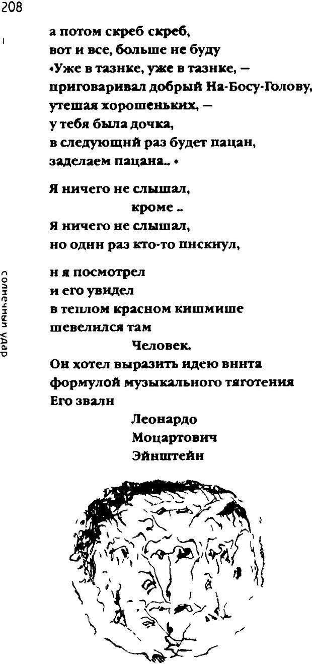 DJVU. Одинокий друг одиноких. Леви В. Л. Страница 208. Читать онлайн