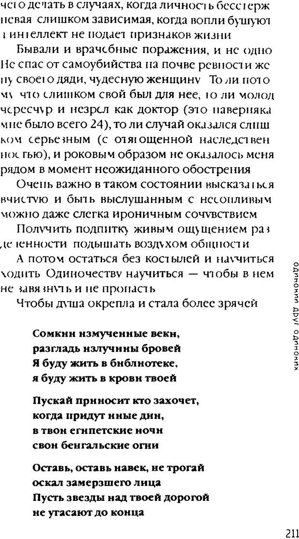 DJVU. Одинокий друг одиноких. Леви В. Л. Страница 211. Читать онлайн