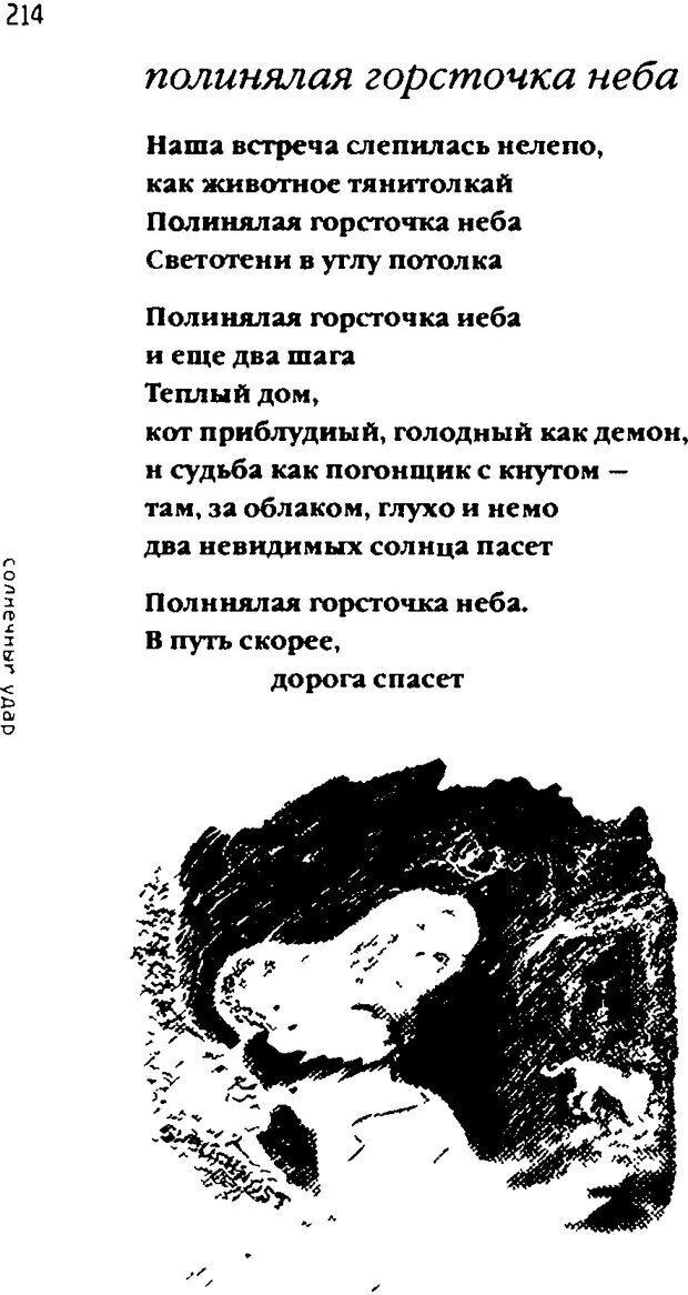 DJVU. Одинокий друг одиноких. Леви В. Л. Страница 214. Читать онлайн