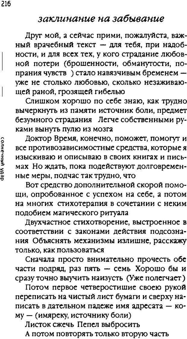 DJVU. Одинокий друг одиноких. Леви В. Л. Страница 216. Читать онлайн