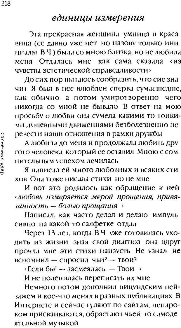 DJVU. Одинокий друг одиноких. Леви В. Л. Страница 218. Читать онлайн