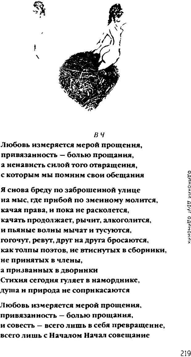DJVU. Одинокий друг одиноких. Леви В. Л. Страница 219. Читать онлайн