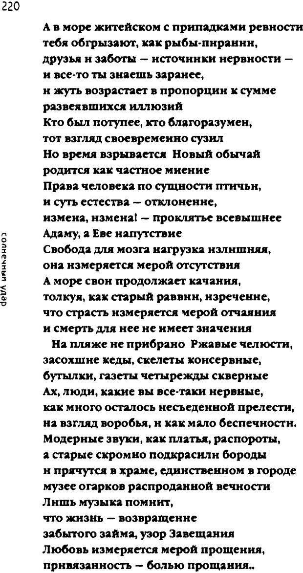 DJVU. Одинокий друг одиноких. Леви В. Л. Страница 220. Читать онлайн
