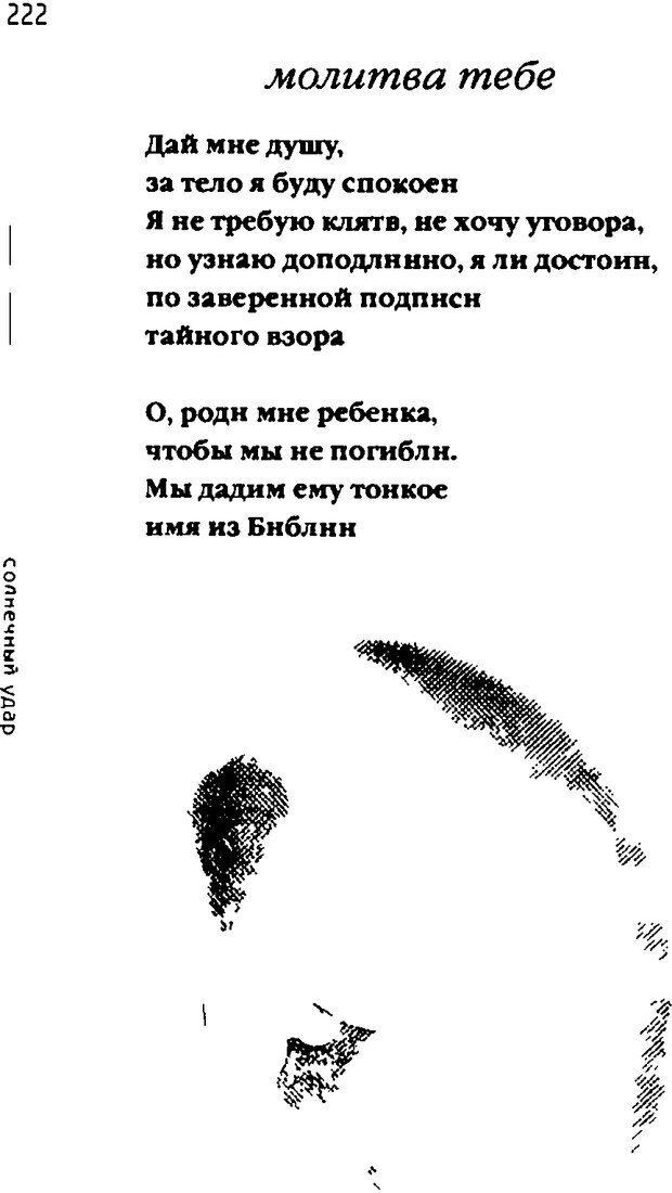 DJVU. Одинокий друг одиноких. Леви В. Л. Страница 222. Читать онлайн